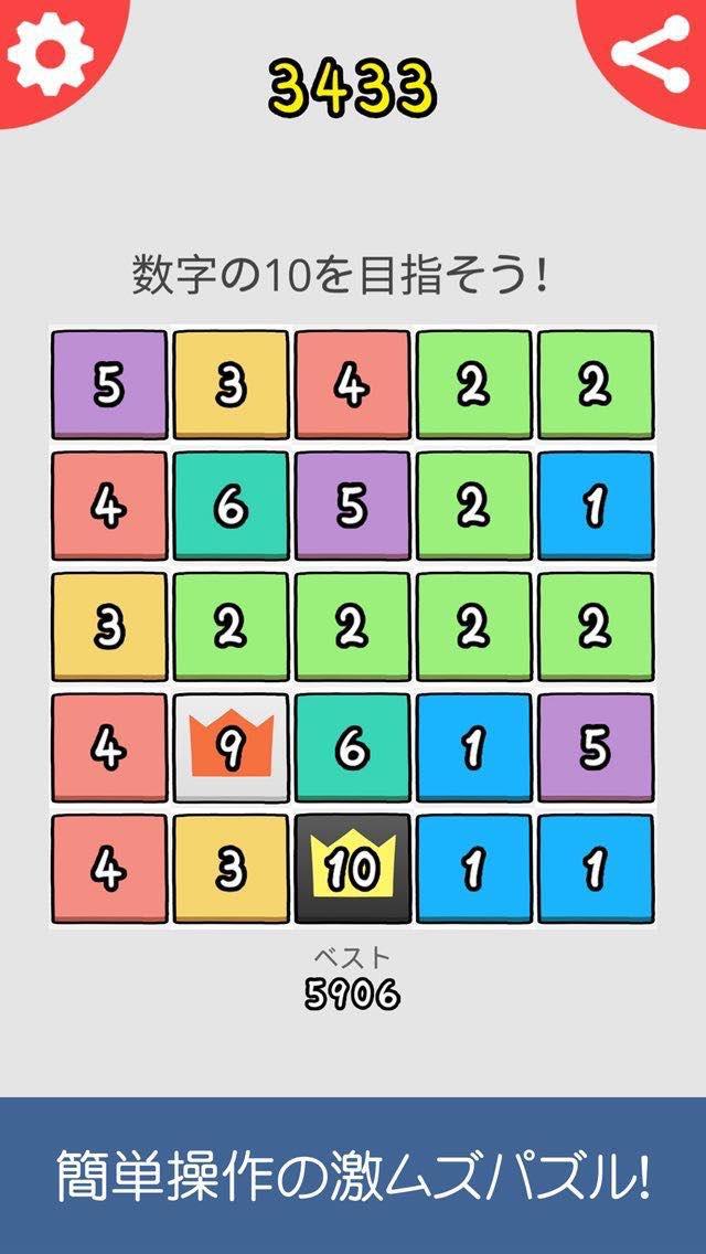 激ムズパズル10|数字をどんどん繋げて足して10を目指そう!のスクリーンショット_1