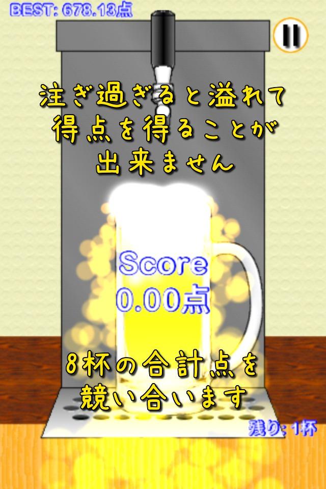 ビールで黄金比率のスクリーンショット_5