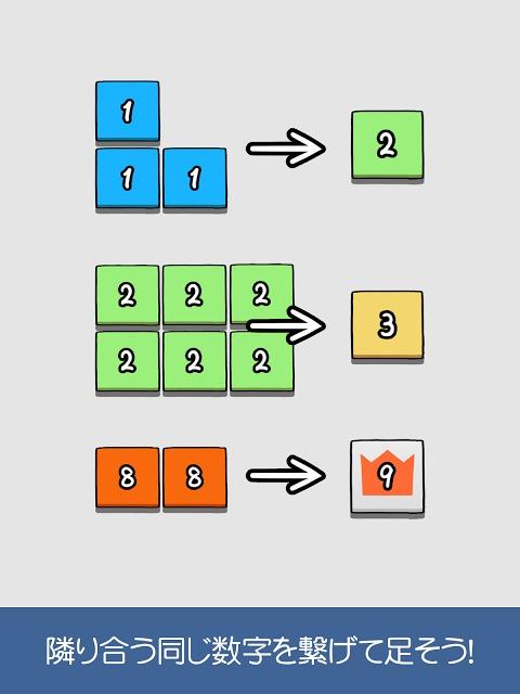 激ムズパズル10|数字をどんどん繋げて足して10を目指そう!のスクリーンショット_2