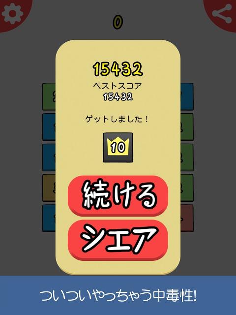激ムズパズル10|数字をどんどん繋げて足して10を目指そう!のスクリーンショット_3
