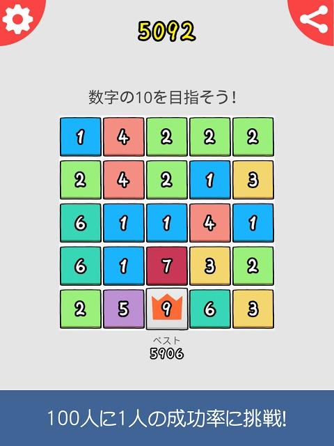 激ムズパズル10|数字をどんどん繋げて足して10を目指そう!のスクリーンショット_4