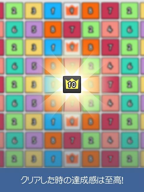 激ムズパズル10|数字をどんどん繋げて足して10を目指そう!のスクリーンショット_5