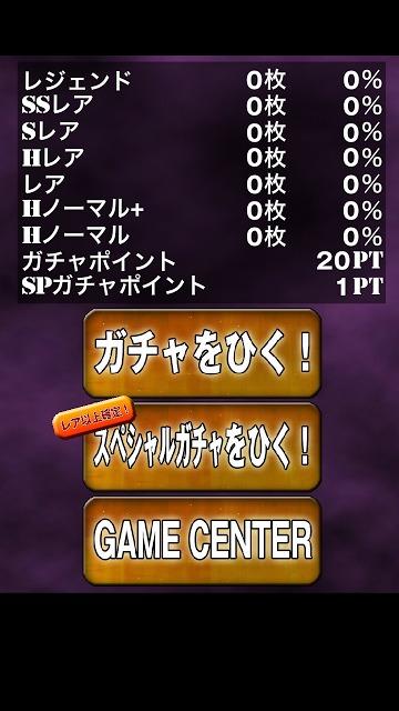 ガチャシミュレーションアプリ ガチャのヒキを極めろ!のスクリーンショット_1