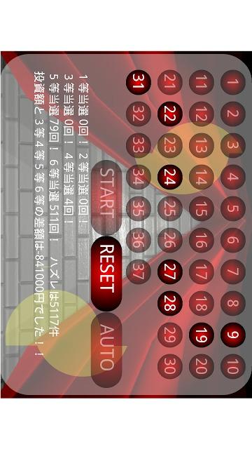 ロト7シミュレーターランダム番号選択機能付きのスクリーンショット_1