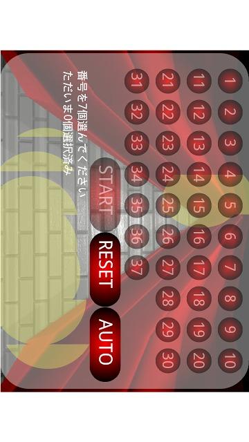 ロト7シミュレーターランダム番号選択機能付きのスクリーンショット_2