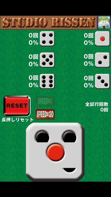 確率の収束をただ眺めるアプリのスクリーンショット_2