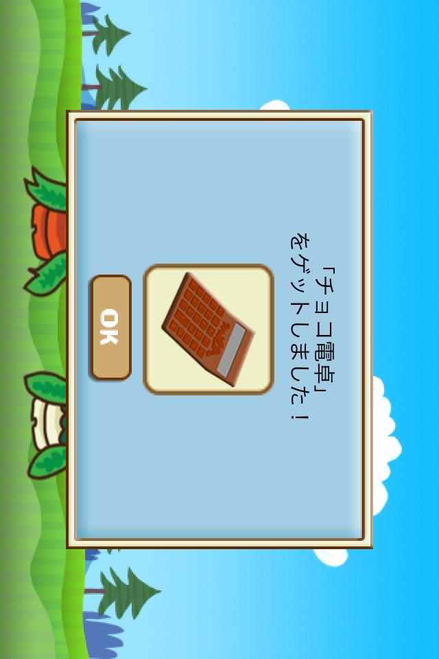 学コレ 英語-無料版−のスクリーンショット_4