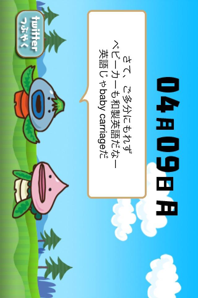 学コレ 英語-無料版−のスクリーンショット_5