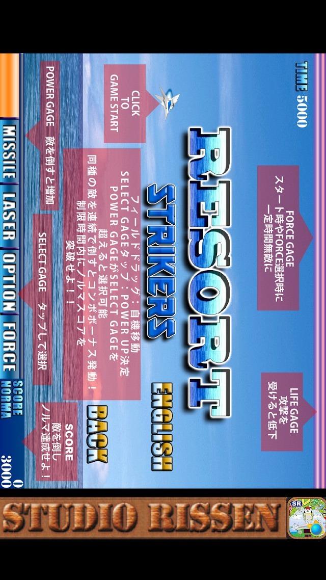 ResortStrikersのスクリーンショット_3