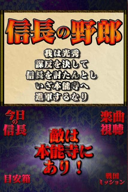 信長の野郎 Mituhide of da Rebellionのスクリーンショット_1