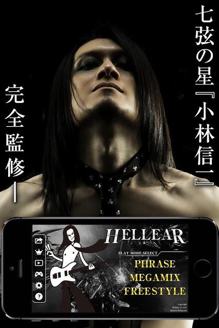 HELLEAR - 究極のギター音感ゲームforギタリストのスクリーンショット_2