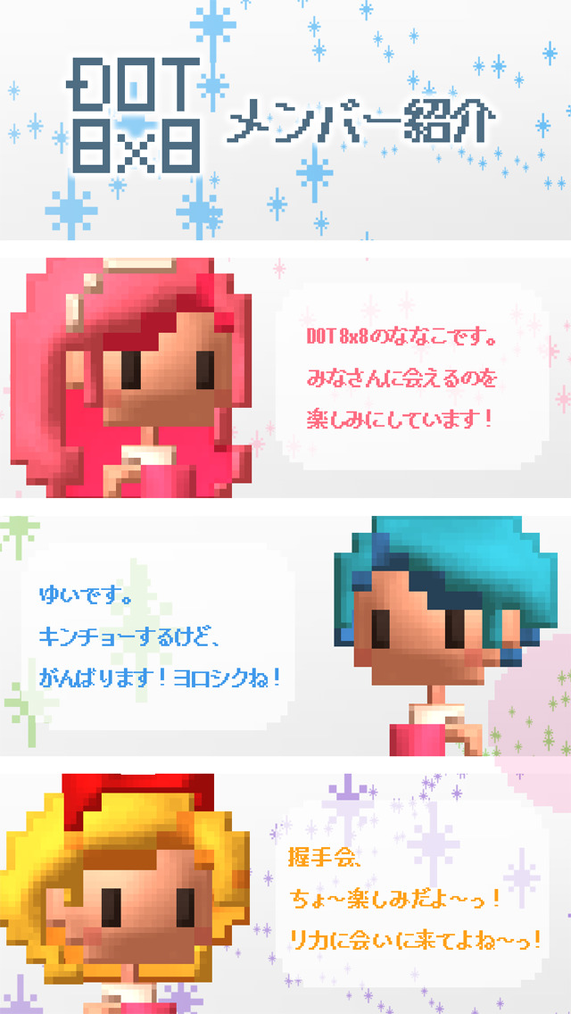 アイドル伝説 ~飛翔編~のスクリーンショット_4