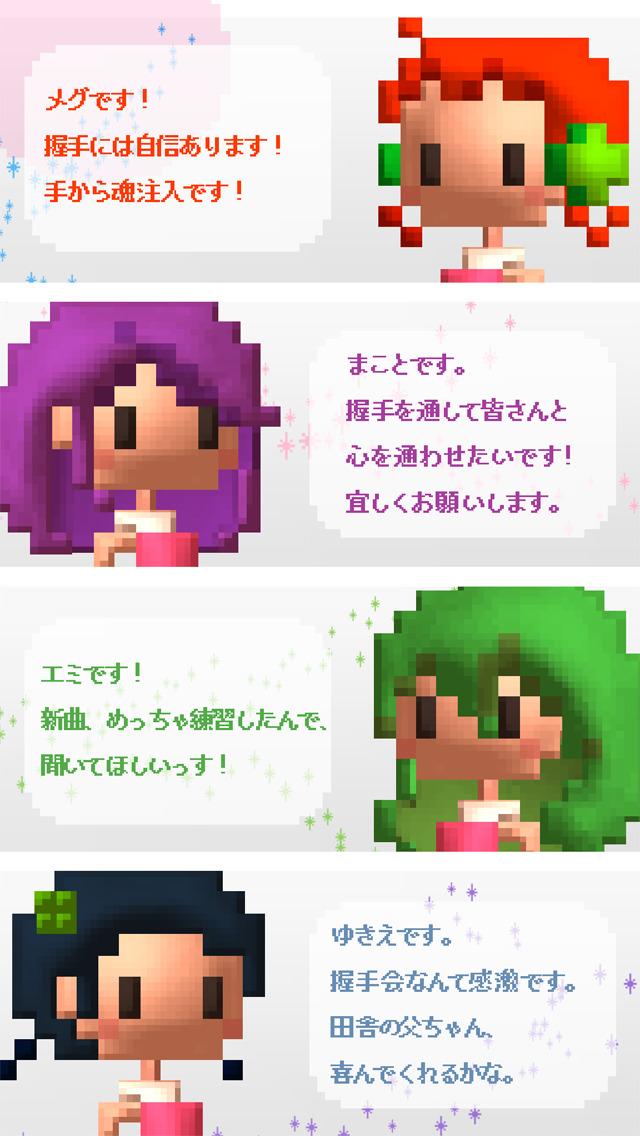 アイドル伝説 ~飛翔編~のスクリーンショット_5