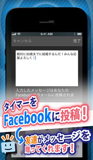 ソーシャルタイマーのスクリーンショット_3
