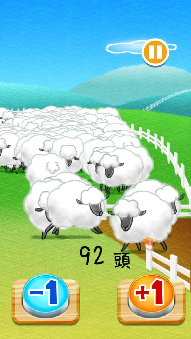羊カウントのスクリーンショット_4