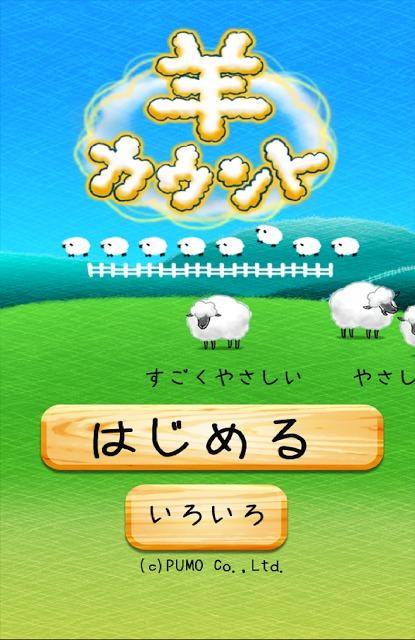 羊カウントのスクリーンショット_1