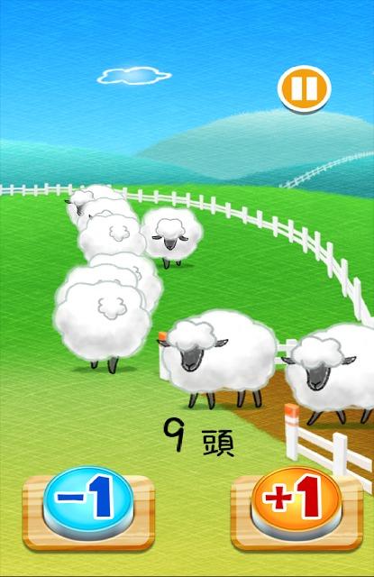 羊カウントのスクリーンショット_2