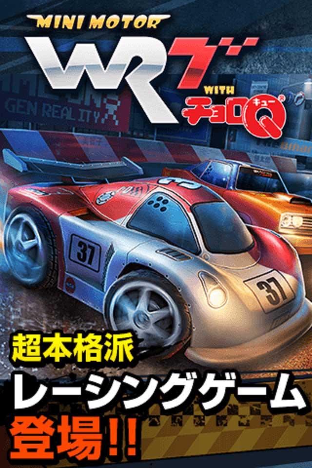 Mini Motor WRT with チョロQのスクリーンショット_1