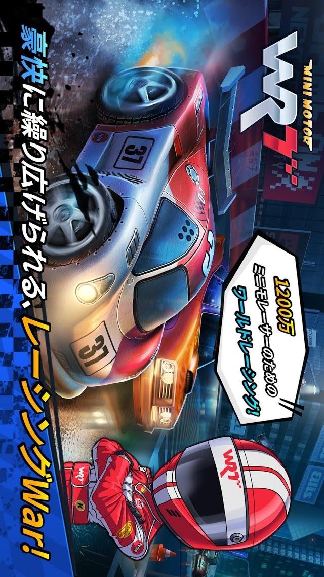 ミニモ【Mini Motor WRT with チョロQ】のスクリーンショット_1