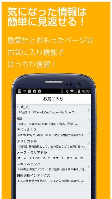 FX 用語集 for androidアプリ-初心者用FX解説のスクリーンショット_4