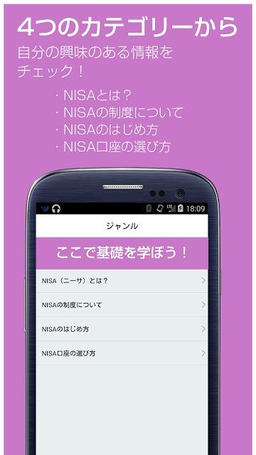 NISA(ニーサ)の始め方|初心者向け株式投資用語解説のスクリーンショット_3