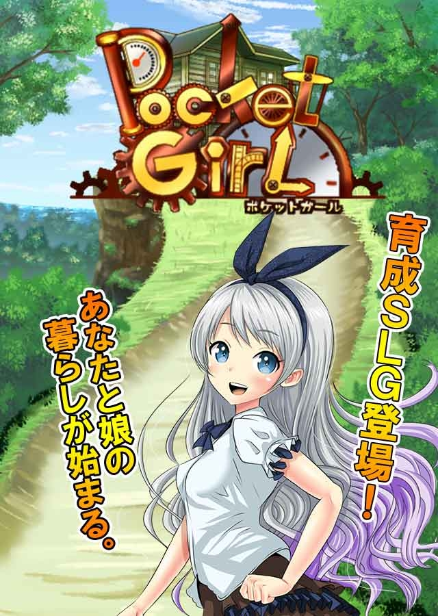 ポケットガール ~永久の錬金術師~ 萌え娘育成ゲームのスクリーンショット_1