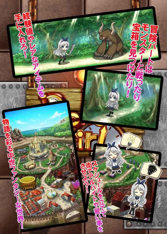 ポケットガール ~永久の錬金術師~ 萌え娘育成ゲームのスクリーンショット_2