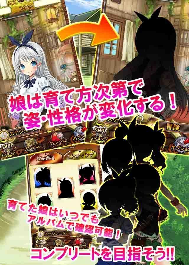 ポケットガール ~永久の錬金術師~ 萌え娘育成ゲームのスクリーンショット_3