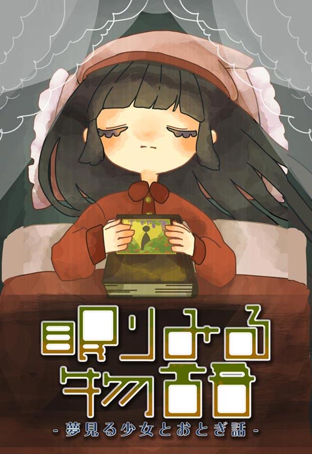 無料育成ゲーム「眠りみる物語-夢見る少女とおとぎ話-」のスクリーンショット_1