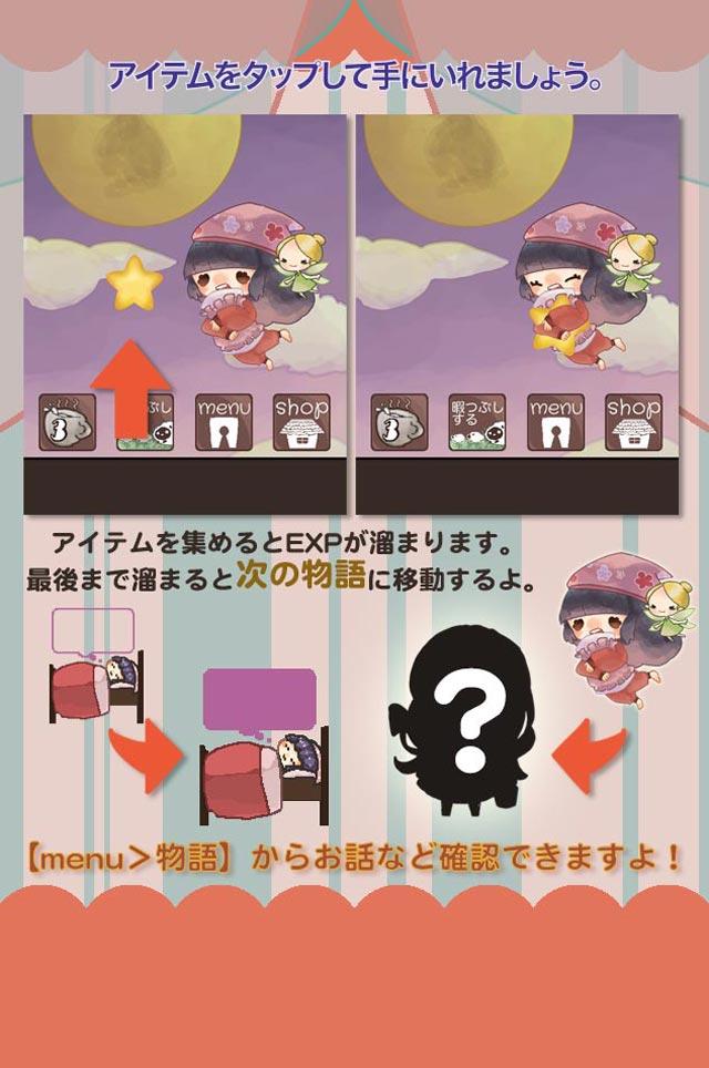 無料育成ゲーム「眠りみる物語-夢見る少女とおとぎ話-」のスクリーンショット_2