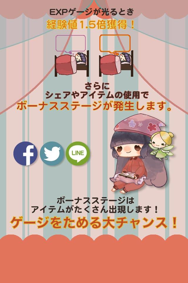 無料育成ゲーム「眠りみる物語-夢見る少女とおとぎ話-」のスクリーンショット_3