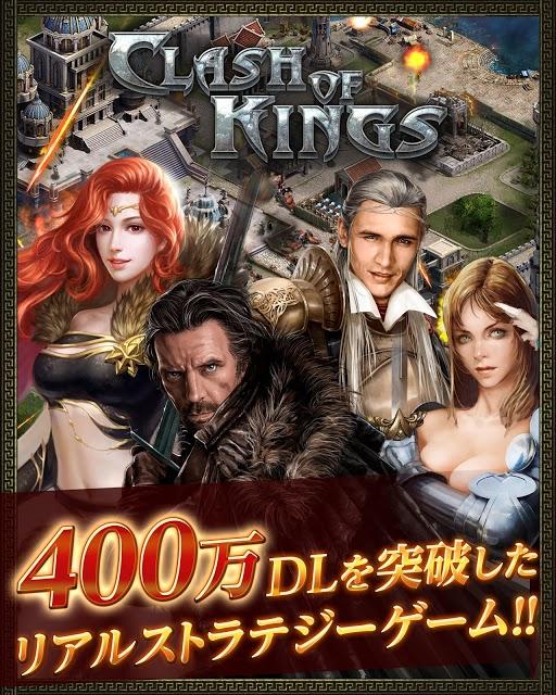 クラッシュ オブ キングスClash of kingsのスクリーンショット_1
