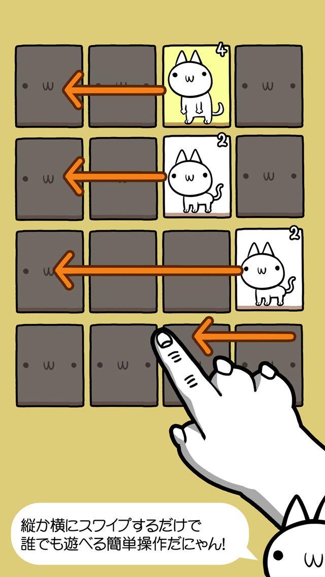 ネコの変態|キモかわネコの 2048 日本語版だにゃあーん!のスクリーンショット_2