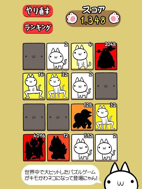ネコの変態|キモかわネコの 2048 日本語版だにゃあーん!のスクリーンショット_1