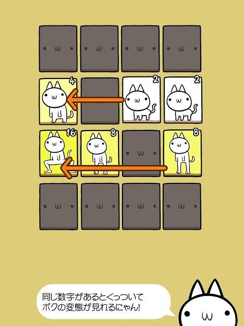 ネコの変態|キモかわネコの 2048 日本語版だにゃあーん!のスクリーンショット_3
