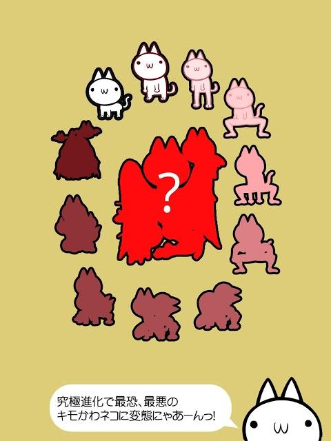 ネコの変態|キモかわネコの 2048 日本語版だにゃあーん!のスクリーンショット_4