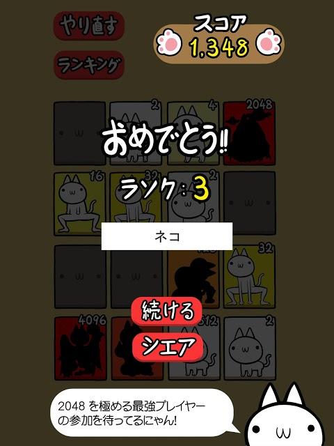 ネコの変態|キモかわネコの 2048 日本語版だにゃあーん!のスクリーンショット_5