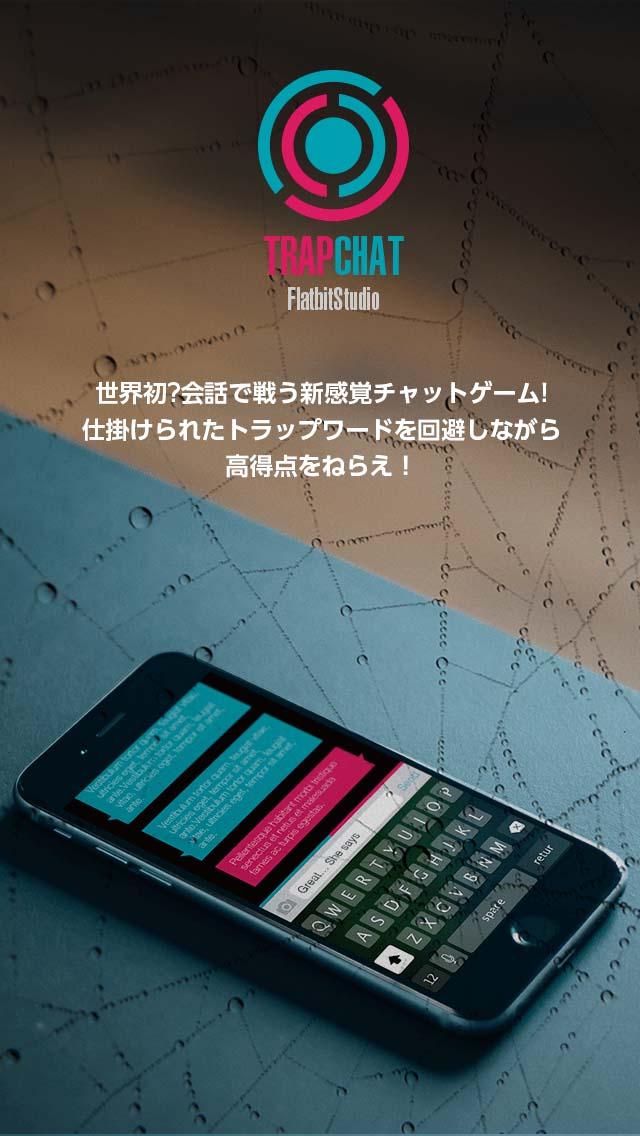 TRAP CHAT-チャットでコミュニケーション対戦バトルのスクリーンショット_1