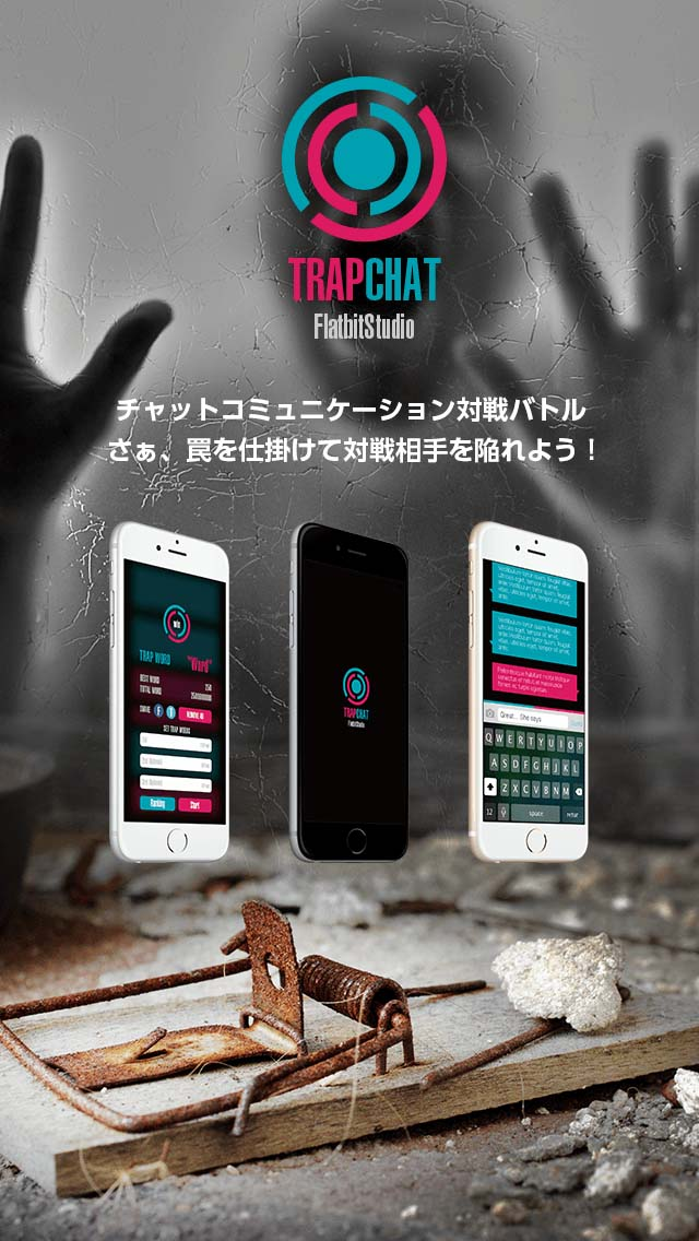 TRAP CHAT-チャットでコミュニケーション対戦バトルのスクリーンショット_2