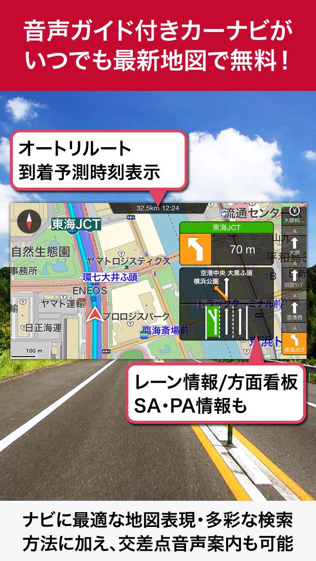 MapFan+(マップファンプラス) ~オフライン地図やナビ、渋滞・オービス情報を搭載~のスクリーンショット_1