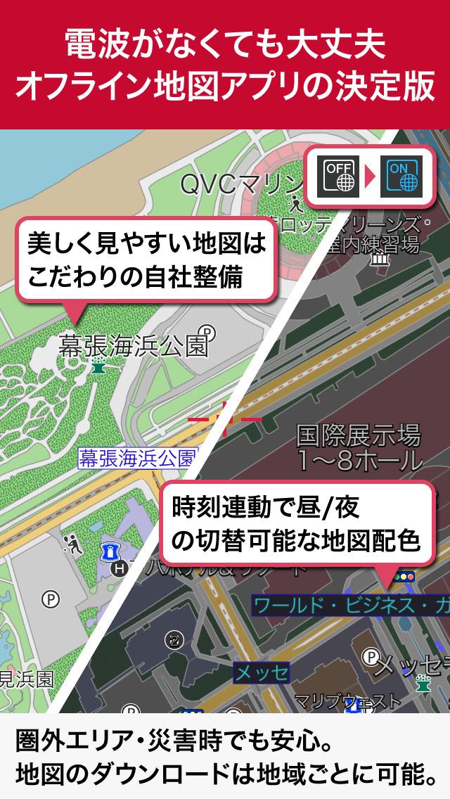 MapFan+(マップファンプラス) ~オフライン地図やナビ、渋滞・オービス情報を搭載~のスクリーンショット_3