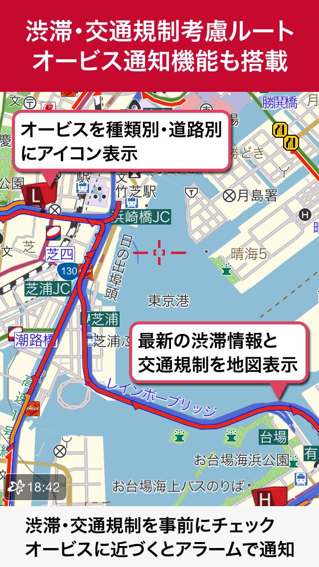 MapFan+(マップファンプラス) ~オフライン地図やナビ、渋滞・オービス情報を搭載~のスクリーンショット_4