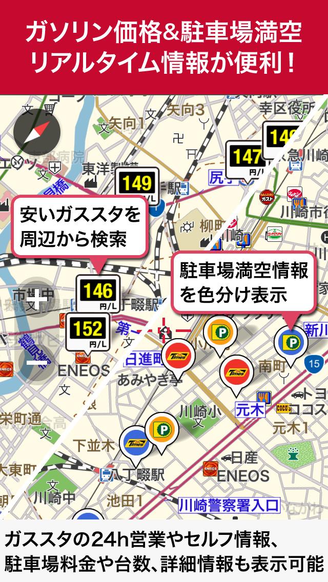 MapFan+(マップファンプラス) ~オフライン地図やナビ、渋滞・オービス情報を搭載~のスクリーンショット_5