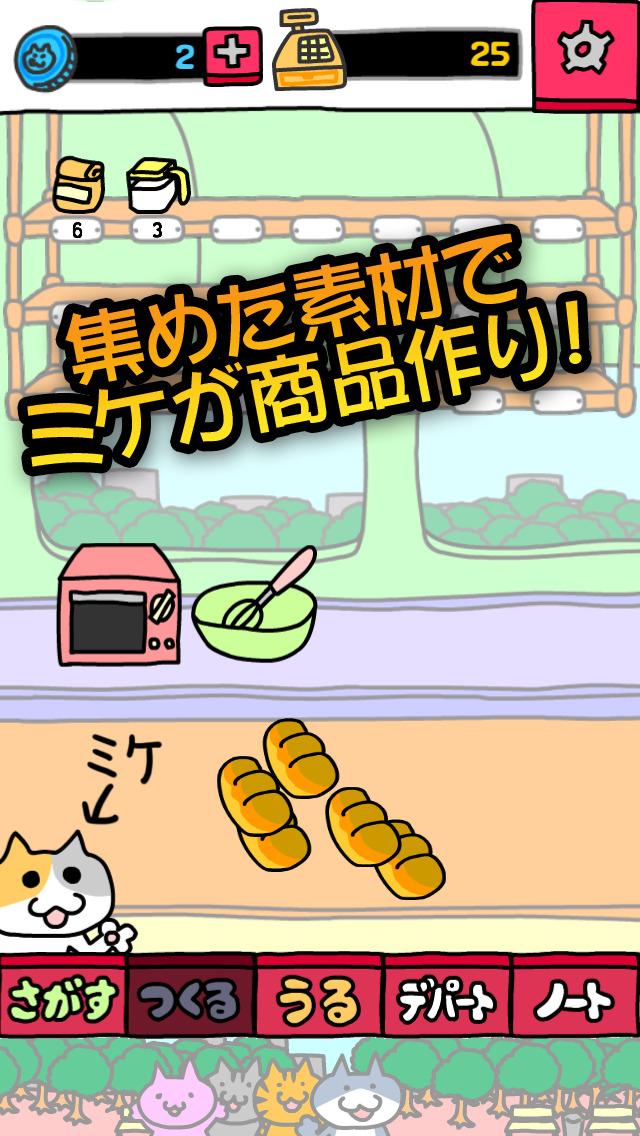 はい!こちらネコ屋台です。by MapFanのスクリーンショット_2
