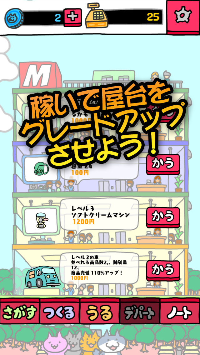 はい!こちらネコ屋台です。by MapFanのスクリーンショット_4