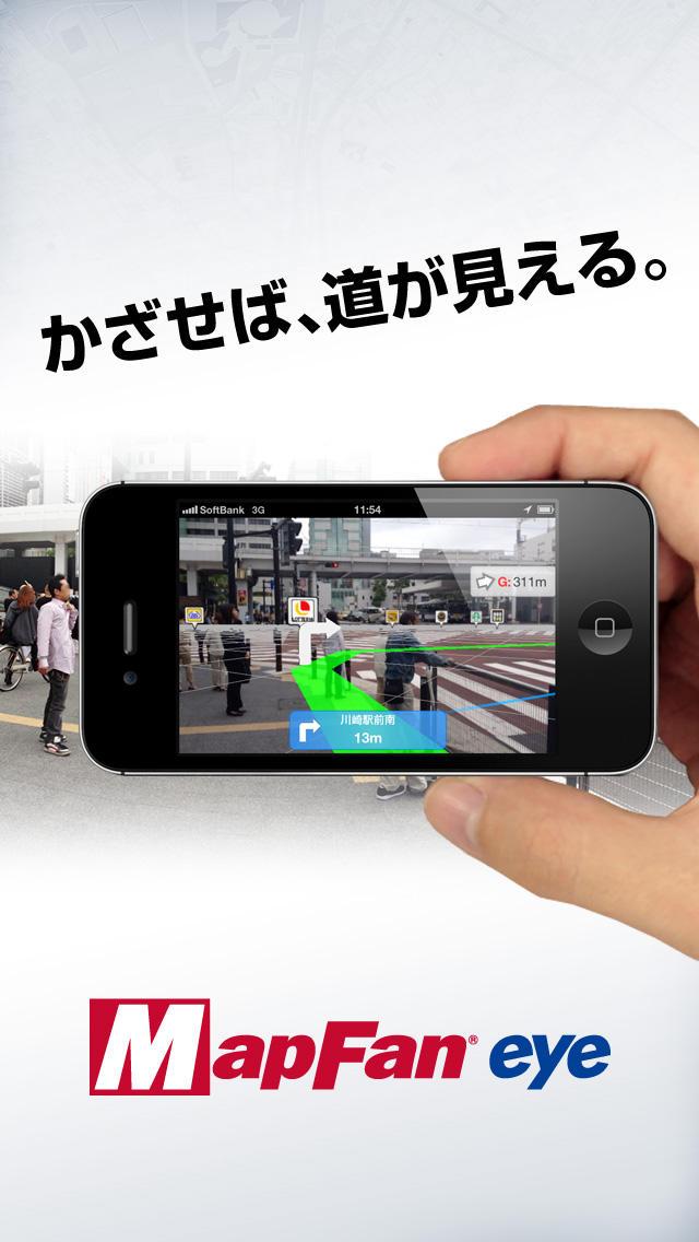 MapFan eyeのスクリーンショット_1