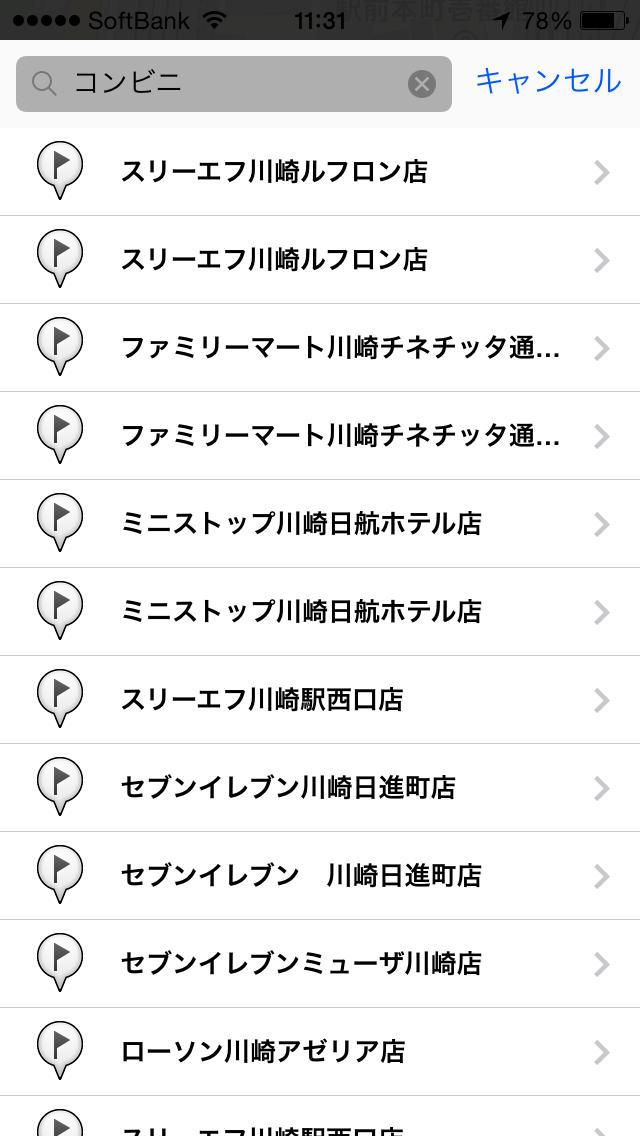 MapFan eyeのスクリーンショット_4