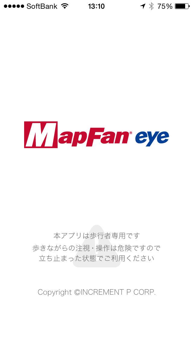 MapFan eyeのスクリーンショット_5