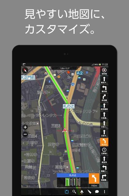 MapFan 2014(オフライン地図ナビ・2014年地図)のスクリーンショット_3