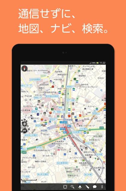 MapFan オフライン地図ナビ・毎月更新のスクリーンショット_1